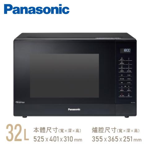 Panasonic 32L變頻微電腦微波爐 NN-ST65J