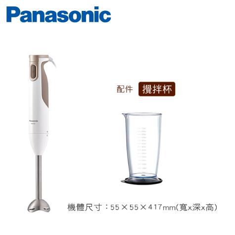 Panasonic 手持式攪拌棒 MX-GS2