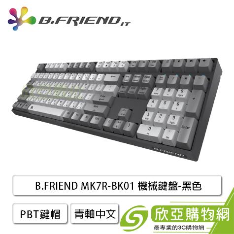 B.FRIEND MK7R-BK01 機械鍵盤/黑色/Cherry青軸中文/PBT鍵帽/白光