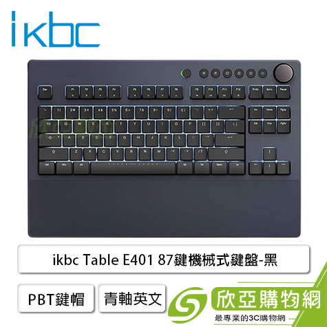ikbc Table E401 87鍵機械式鍵盤-黑/青軸英文/Cherry軸/白色背光/PBT鍵帽