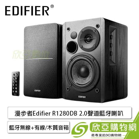 漫步者Edifier R1280DB 2.0聲道藍牙喇叭 (藍牙無線+有線/二件式 /RCA.光纖.藍牙輸入/木質音箱/附遙控器)