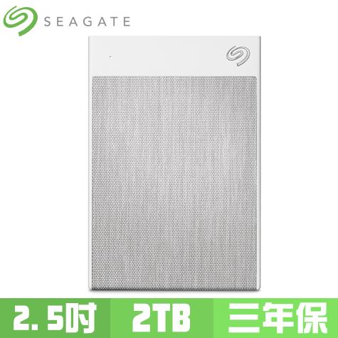 希捷Seagate Backup Plus Ultra Touch 2TB 2.5吋外接硬碟-白 (STHH2000301)