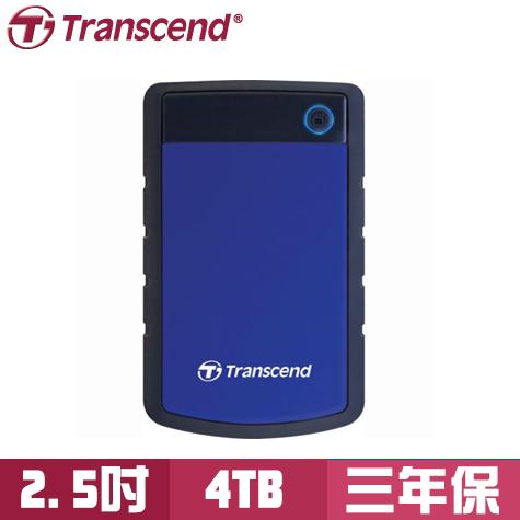 創見Transcend 4TB 25H3 2.5吋外接硬碟-藍/軍規防震防摔/單鍵自動備份/3年保(TS4TSJ25H3B)