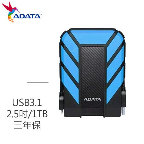 威剛Adata Durable HD710 Pro 1TB 2.5吋外接硬碟-藍/軍規防水防震/3年保