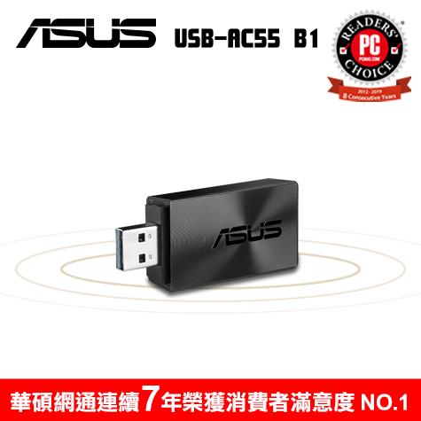 ASUS USB-AC55 B1 雙頻USB無線網卡/AC1300/USB3.1 Gen1/MU-MIMO