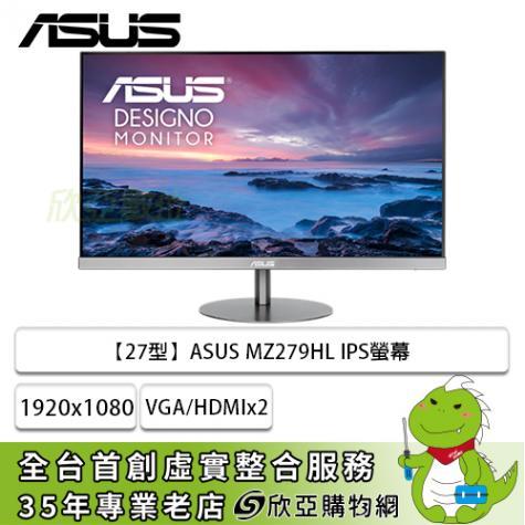 【27型】ASUS MZ279HL IPS螢幕/1920x1080/低藍光/不閃屏/D-Sub/HDMIx2/內建喇叭