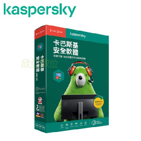 Kaspersky Internet Security 卡巴斯基安全軟體2020彩盒版/KIS2020/3D1Y (3台裝置/1年授權)
