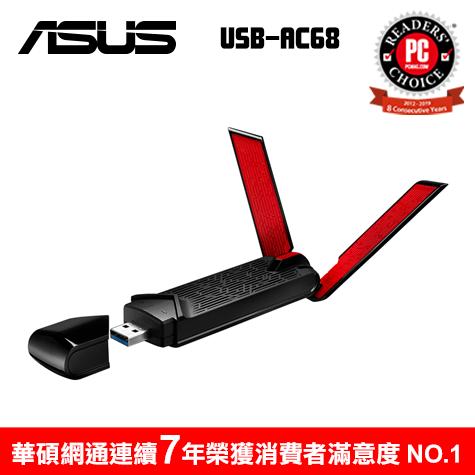 ASUS USB-AC68 雙頻USB無線網卡/AC1900/USB3.0/附底座