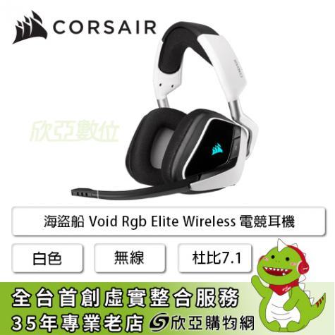 海盜船 Void Rgb Elite Wireless 電競耳機(白)/無線/杜比7.1/RGB/全指向麥克風