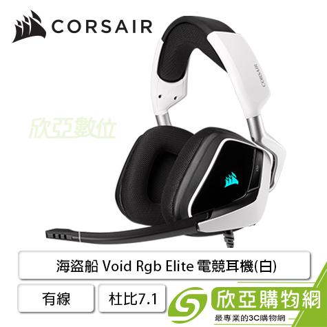海盜船 Void Rgb Elite 電競耳機(白)/有線/USB/杜比7.1/RGB/50mm/全指向麥克風