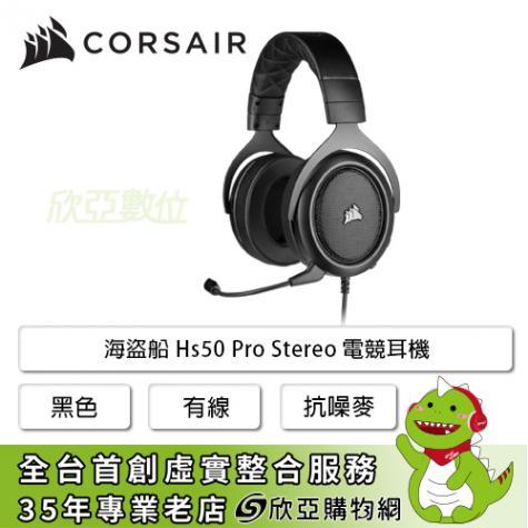 海盜船 Hs50 Pro Stereo 電競耳機(黑)/有線/50mm/3.5mm/DICARD認證/抗噪麥克風