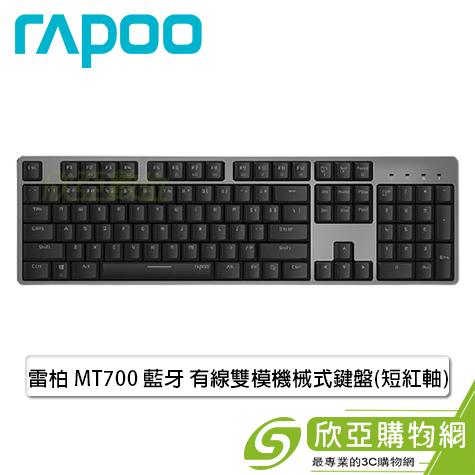 雷柏Rapoo MT700 藍牙/有線雙模機械式鍵盤(短紅軸) 直播