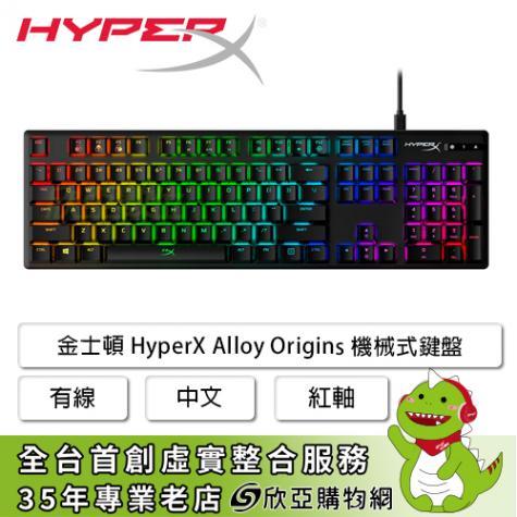 金士頓 HyperX Alloy Origins 機械式鍵盤/有線/紅軸/中文/HyperX Red軸//懸浮/RGB