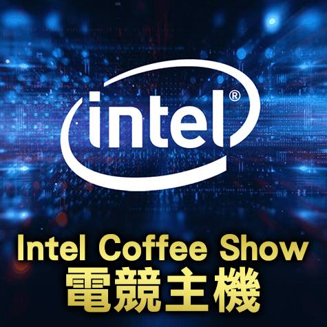 【Intel Coffee Show電競主機】Core i7-9700KF+微星 B360 GAMING PLUS+全漢 HYDRO G PRO 750W 80+金+微星 MSI MAG VAMPIR