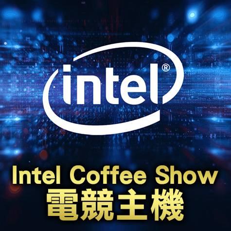 【Intel Coffee Show電競主機】Core i9-9900KF+微星 B360 GAMING PLUS+海盜船 RM750X 80+金+MONTECH君主 Air 900 MESH BLA
