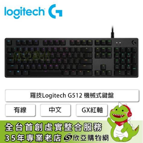 羅技Logitech G512 機械式鍵盤/有線/GX紅軸(線性)/RGB/中文
