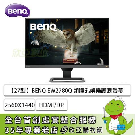 【27型】BENQ EW2780Q 類瞳孔娛樂護眼螢幕(/2560X1440/HDMI/DP/不閃屏/低藍光/喇叭/壁掛)