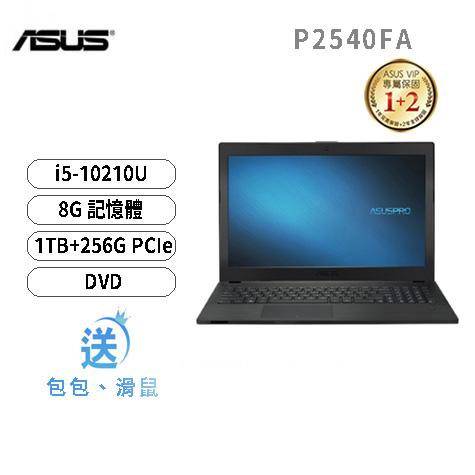 ASUSPRO P2540FA-0151A10210U 華碩超值強效商用筆電/i5-10210U/8G/1TB+256G PCIe/DVD/15.6吋/W10-PRO/3年保