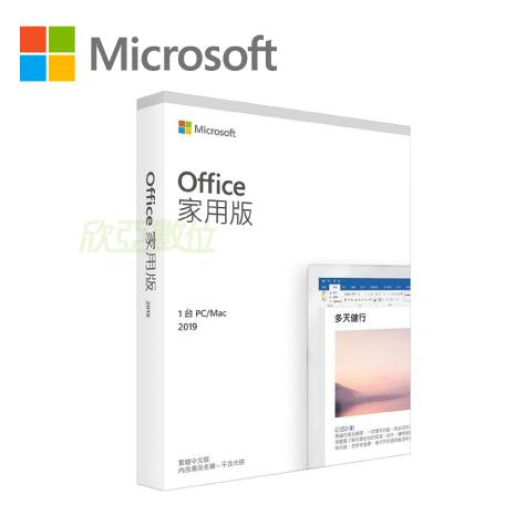 微軟Microsoft Office 家用版 Home and Student 2019 中文版(限windows 10安裝使用/Mac共用)/79G-05217