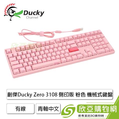 創傑Ducky Zero 3108 側印版 粉色 機械式鍵盤-青軸中文/無光/Cherry軸/側刻/PBT二色中文鍵帽