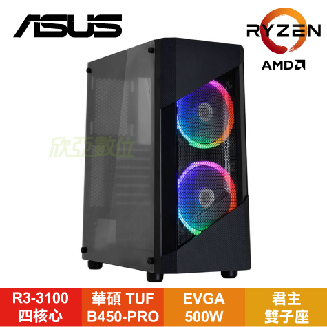 【Power Of Ryzen電競主機】AMD Ryzen 3 3100+華碩 TUF B450-PRO GAMING+EVGA 艾維克 500W B1 80+銅+MONTECH 君主 雙子座 透側機