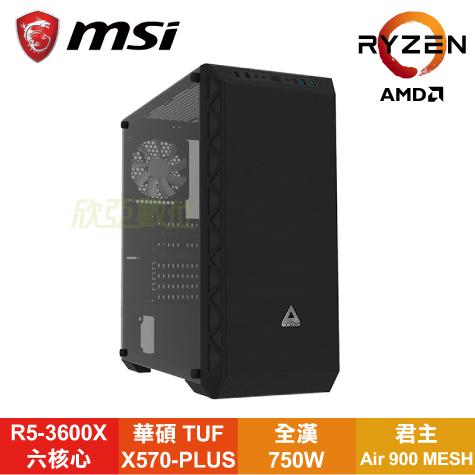 【Power Of Ryzen電競主機】AMD Ryzen 5 3600X+華碩 TUF-GAMING-X570-PLUS/WIFI+全漢 HYDRO G PRO 750W 80+金+MONTECH君