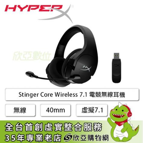 金士頓 HyperX Stinger Core Wireless 7.1 電競無線耳機/無線/40mm/虛擬7.1