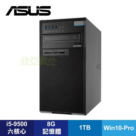 華碩 ASUSPRO D840MA-I59500002R商用桌上型電腦/i5-9500/Q370/8G/1TB/DVDRW/讀卡機/500W/Win10-Pro/附鍵盤滑鼠/3年到府維修服務