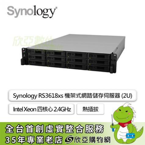群暉Synology RS3618xs 機架式網路儲存伺服器 (2U)/12Bay/Intel Xeon 四核心 2.4GHz/ DDR4 ECC 8G*1(最大可擴充至64G)/熱插拔/5年保