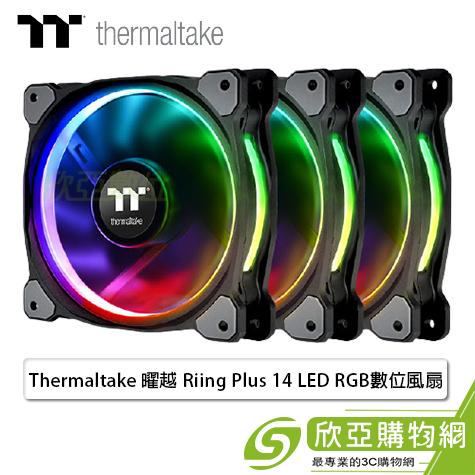 Thermaltake 曜越 Riing Plus 14 LED RGB數位風扇 (140mm RGB風扇/含控制器/3顆裝) CL-F056-PL14SW-A