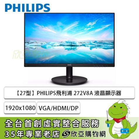 PHILIPS飛利浦 272V8A 液晶顯示器