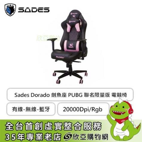 Sades Unicorn 獨角獸 人體工學電競椅/扶手可調/搖椅傾角/PU/德國萊茵認證/黑粉