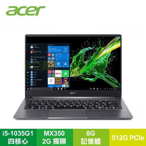 acer Swift3 SF314-57G-55UK 太空灰 宏碁超輕薄筆電/i5-1035G1/MX350 2G/8G/512G PCIe/14吋 FHD IPS/W10