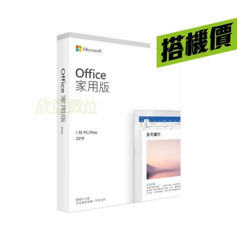 微軟Microsoft Office 家用版 Home and Student 2019 中文版(windows 10/mac共用)(搭機價)