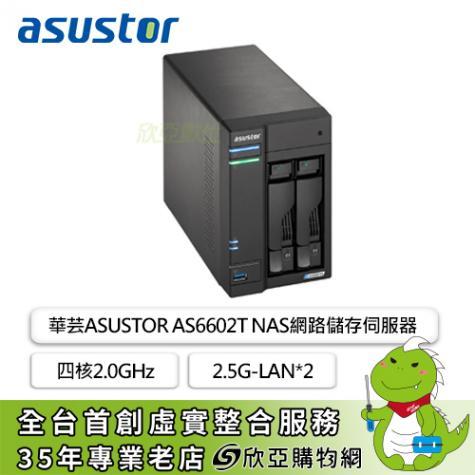 華芸ASUSTOR AS-6602T NAS網路儲存伺服器/2Bay(2*2.5或3.5)/四核2.0GHz/4G DDR4(MAX 8G)/2.5G-LAN*2/USB3*3/Type-C/HDMI