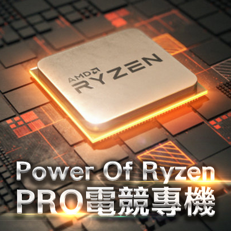 【Power Of Ryzen電競專機】AMD Ryzen 3 3300X+技嘉 B450M GAMING+Micron Crucial Ballistix DDR4-3200-16G(8G*2)-白