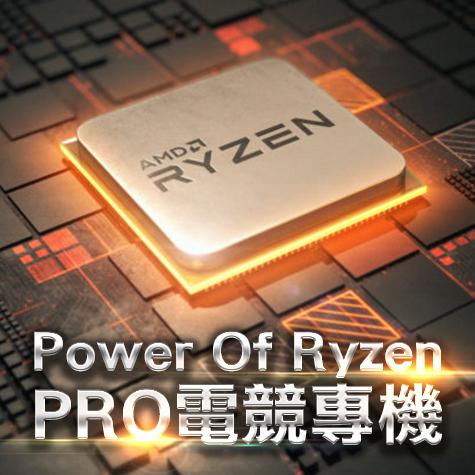 【Power Of Ryzen PRO電競專機】AMD【六核】Ryzen5 4650G PRO+技嘉 B550 AORUS PRO AC+Micron Crucial Ballistix DDR4-3