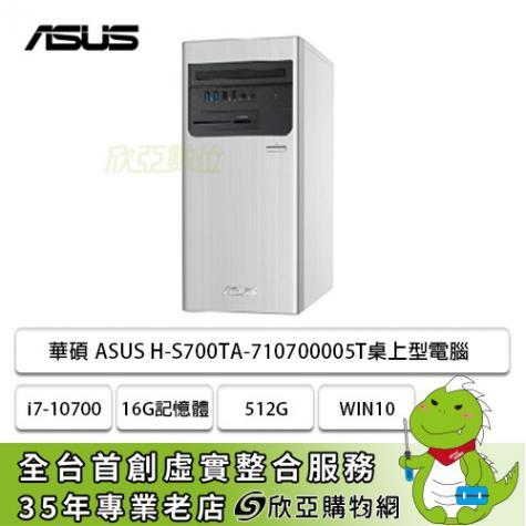華碩 ASUS H-S700TA-710700005T桌上型電腦/i7-10700/B460/16G/512G SSD/WIFI/500W/Win10/附鍵盤滑鼠/3年保固