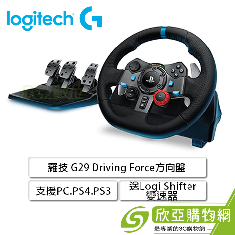 羅技 G29 Driving Force方向盤/支援PC.PS4.PS3 *送Logi Shifter變速器