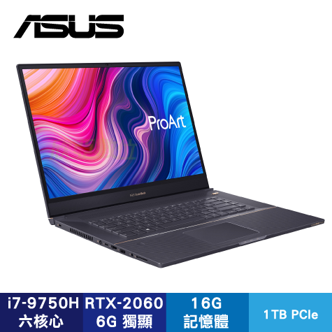 ASUS Pro Art StudioBook PRO-H700GV-0152I9750H 華碩創作者筆電/i7-9750H/RTX-2060 6G/16G/1TB PCIe/17吋WUXGA/W10