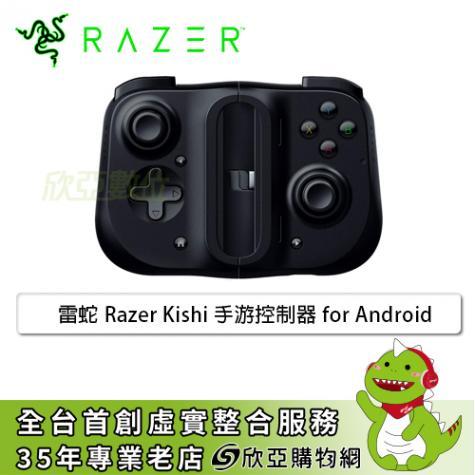 雷蛇 Razer Kishi 手游控制器 for Android