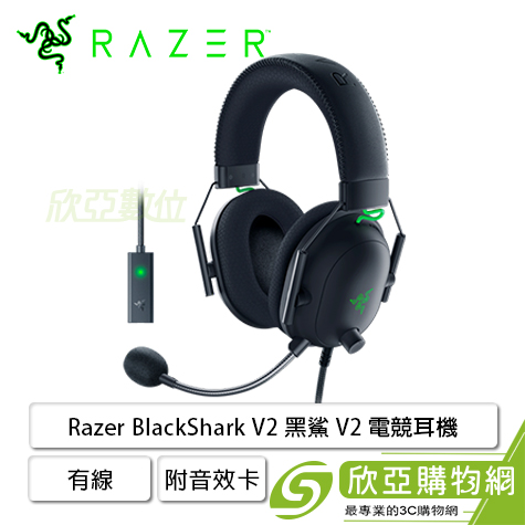 Razer BlackShark V2 黑鯊 V2 電競耳機/有線/3.5mm/附Usb音效卡/50mm單體