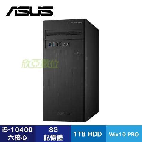 華碩 ASUSPRO D300TA-510400020R.六核商用電腦/i5-10400/8G/1TB/DVDRW/Win10 PRO/鍵盤滑鼠/三年保固到府維修