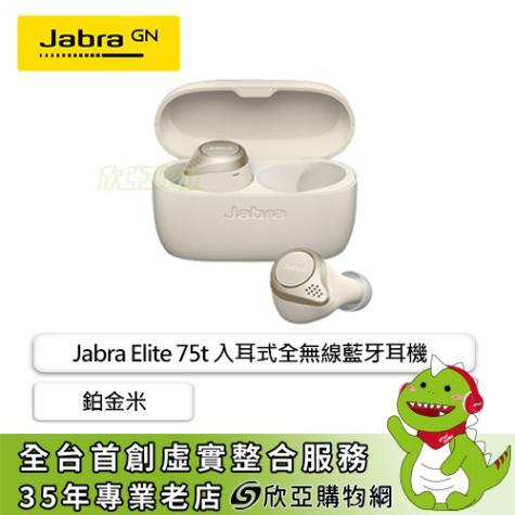 Jabra Elite 75t 入耳式全無線藍牙耳機(鉑金米)