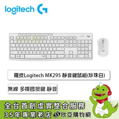 羅技Logitech MK295 靜音鍵鼠組(珍珠白)/無線/多媒體按鍵/靜音