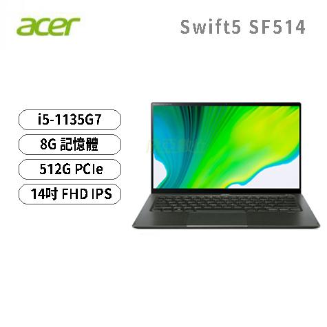 acer Swift5 SF514-55TA-55K5 迷霧綠 宏碁獨顯超輕薄觸碰筆電/i5-1135G7/8G/512G PCIe/14吋觸碰 FHD IPS/W10