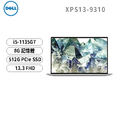 DELL XPS13-9310-P2508STW 冰河銀/i5-1135G7/8G/512G PCIe SSD/13.3 FHD/W10-PRO