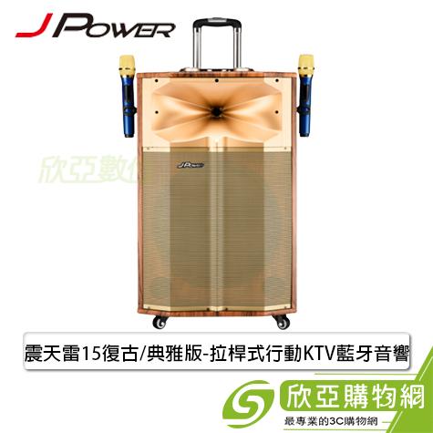 J-102震天雷15復古/典雅版-拉桿式行動KTV藍牙音響