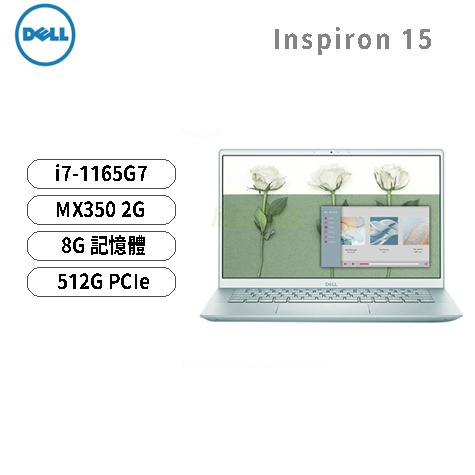 DELL Inspiron 15-5502-R1728NTW 伊甸綠/i7-1165G7/MX350 2G/8G/512G PCIe/15.6吋FHD/W10/Inspiron 15 5000系列