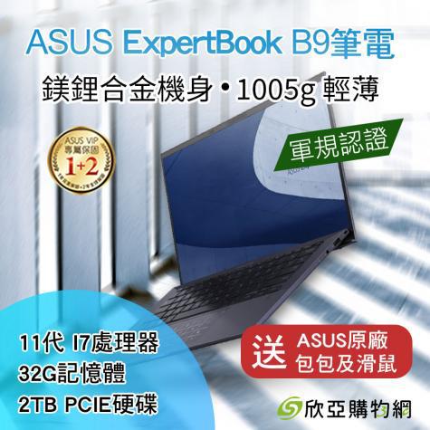 ASUSPRO B9400CEA-0111A1165G7 極致輕盈頂級商用筆電/i7-1165G7/32G/2TB PCIe/14吋FHD IPS/W10-PRO/3年保